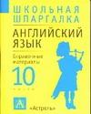 Стырина Е.В. - Английский язык. 10 класс обложка книги