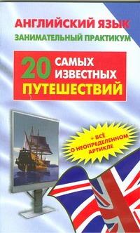 Гейдарова И.Г. - Английский язык. 20 самых известных путешествий= 20 Greatest Adventures обложка книги