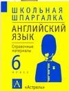 Терентьева О.В. - Английский язык. 6 класс обложка книги