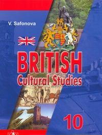 Сафонова В.В. - Английский язык. Культуроведение Великобритании. 10 класс. обложка книги