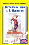 Ирвинг В., Мерзлякова Е. - Английския язык с В. Ирвингом. Рип ван Винкль обложка книги