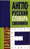 Белая Л., Лисовская И. - Англо- русский словарь синонимов обложка книги