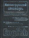 Англо-русский словарь,русско-английский словарь