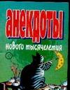 Анекдоты нового тысячелетия Адамчик М. В.