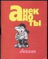 Анекдоты(мал) свежачок Белов Н.В.