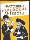 Анекдоты(мяг) Настоящ.еврейс(к Полачек К.