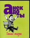 Анекдоты: такая жизнь Белов Н.В.