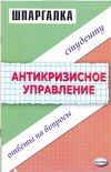 Каташева В.Д. - Антикризисное управление обложка книги