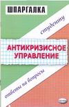 Антикризисное управление Каташева В.Д.