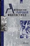 Володихин Д. - Антология мировой фантастики. [В 10 т.]. Т. 10. Маги и драконы обложка книги