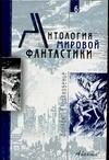 Антология мировой фантастики.Том 6. Контакт.Столкновение.