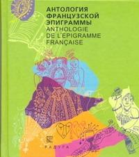 Васильев В.Е. - Антология французской эпиграммы:сборник обложка книги