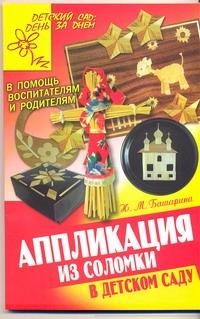 Башарина Н.М. - Аппликация из соломки в детском саду обложка книги