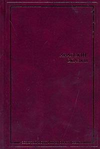 Харитонов В. - Арабские сказки обложка книги