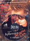 Арбенина - Арбенина Дезертир сна (+CD) обложка книги