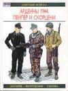 Волстад Р., Паллю Ж.-П., Паркер Д. - Арденны, 1944 обложка книги