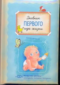 - Аркаим.Дневник Первого года жизни+CDголубой обложка книги