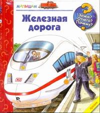 Аркаим.ЗОП Железная дорога
