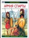 Армия Спарты Секунда Н.