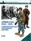 Армия США 1942-1945 Средиземноморский театр военных действий