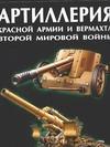 Шунков В.Н. - Артиллерия Красной Армии и Вермахта Второй мировой войны обложка книги