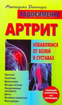 Артрит : избавляемся от болей в суставах