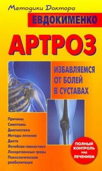 Евдокименко П. В. - Артроз : избавляемся от болей в суставах обложка книги
