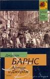 Барнс Джулиан - Артур и Джордж обложка книги