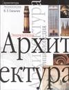 Глазычев В.Л. - Архитектура обложка книги