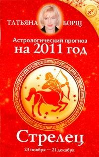 Астрологический прогноз на 2011 год. Стрелец [23 ноября - 21 декабря] Борщ Татьяна