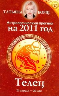 Астрологический прогноз на 2011 год. Телец [21 апреля-20 мая] Борщ Татьяна