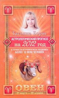 Астрологический прогноз на 2012 год. Овен. 21 марта - 20 апреля Борщ Татьяна