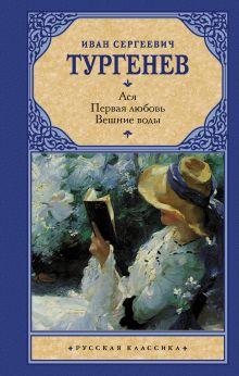 Тургенев И.С. - Ася.Первая любовь.Вешние воды обложка книги