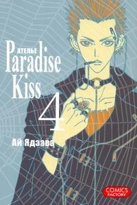 """Атeлье """"Paradise Kiss"""". Т. 4 Ядзава Ай"""