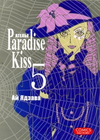 Ядзава Ай - Атeлье Paradise Kiss. Т. 5 обложка книги