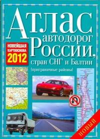 - Атлас автодорог России стран СНГ и Балтии (приграничные районы) обложка книги