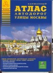 Атлас автодорог улицы Москвы. Выпуск №1