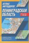 - Атлас автодорог. Ленинградская область обложка книги