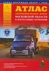 Притворов А.П. - Атлас автомобильных дорог Московской области и прилегающих территорий обложка книги