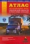 Атлас автомобильных дорог Смоленской области и прилегающих территорий