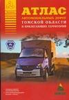 - Атлас автомобильных дорог Томской области и прилегающих территорий обложка книги