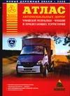 Притворов А.П. - Атлас автомобильных дорог Чувашской Республики - Чувашии и прилегающих территори обложка книги