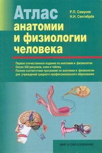 Самусев Р.П. - Атлас анатомии и физиологии человека обложка книги