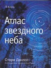 Атлас звездного неба Данлоп Сторм