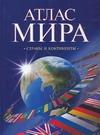 - Атлас мира. Страны и континенты обложка книги