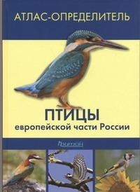 Калякин М.В - Атлас-определитель птицы европейской части России обложка книги