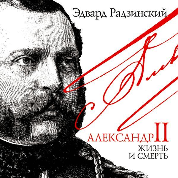 Аудиокн. Радзинский. Александр II Жизнь и смерть