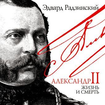 Аудиокн. Радзинский. Александр II Жизнь и смерть Радзинский Э.С.