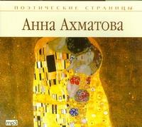 Ахматова А.А. - Аудиокн. Поэтические страницы. Ахматова обложка книги