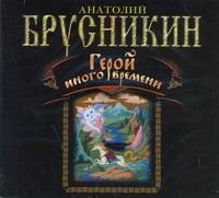 Герой иного времени (на CD диске) Брусникин